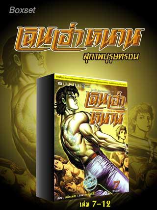 หน้าปก-e-book-set-เฉินเฮ่าหนาน-สุภาพบุรุษทรชน-เล่ม-7-12-ookbee