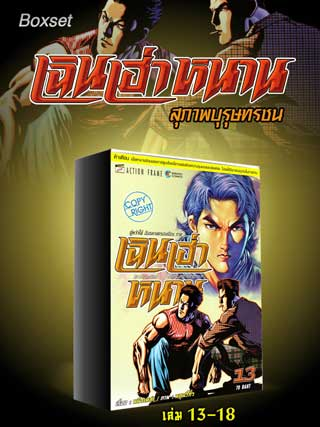 หน้าปก-boxset-เฉินเฮ่าหนาน-สุภาพบุรุษทรชน-เล่ม-13-18-ookbee