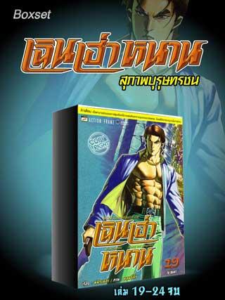 หน้าปก-boxset-เฉินเฮ่าหนาน-สุภาพบุรุษทรชน-เล่ม-19-24จบ-ookbee