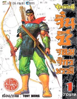 ตำนานจักรพรรดิ-จิ๋นซีจอมจักรพรรดิ-เล่ม-1-หน้าปก-ookbee