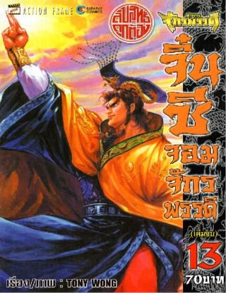 ตำนานจักรพรรดิ-จิ๋นซีจอมจักรพรรดิ-เล่ม-13-เล่มจบ-หน้าปก-ookbee