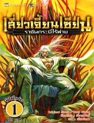 หน้าปก-เสี่ยวเจี้ยนเซียน-ราชันกระบี่ไร้พ่าย-เล่ม-1-ookbee