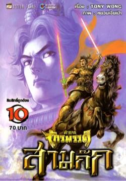 หน้าปก-ตำนานจักรพรรดิสามก๊ก-เล่ม-10-ookbee