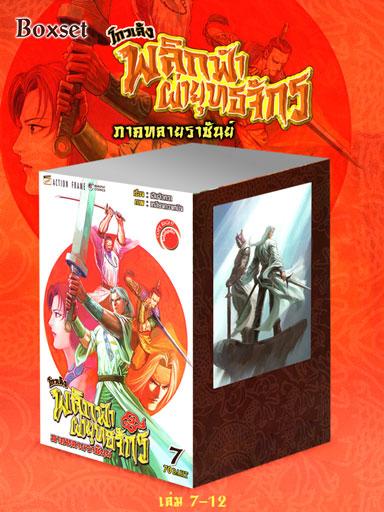 หน้าปก-boxset-โกวเล้ง-พลิกฟ้า-ผ่ายุทธจักร-ภาคทลายราชันย์-เล่ม-7-12-ookbee