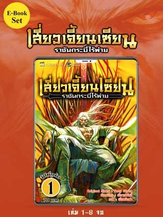 หน้าปก-e-book-set-เสี่ยวเจี้ยนเซียน-ราชันกระบี่ไร้พ่าย-เล่ม-1-8-จบ-ookbee