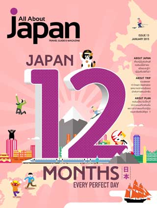 All-About-Japan-หน้าปก-ookbee