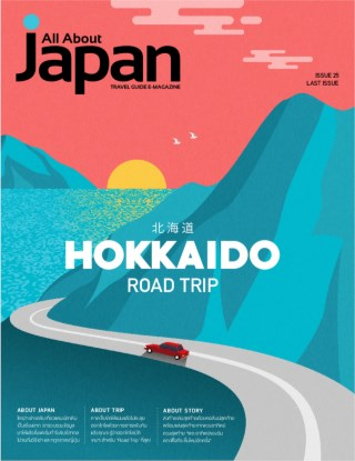 all-about-japan-issue-25-หน้าปก-ookbee