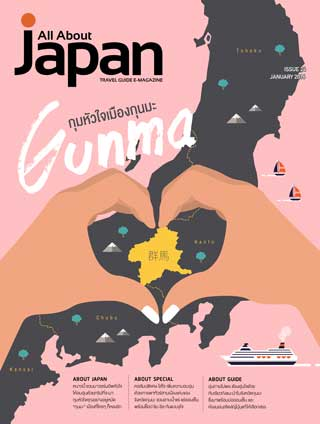 all-about-japan-january-2016-หน้าปก-ookbee