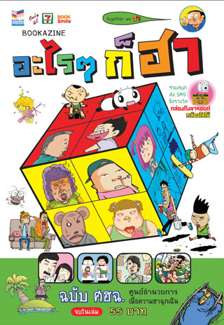 หน้าปก-allaboutha-march-2011-ookbee