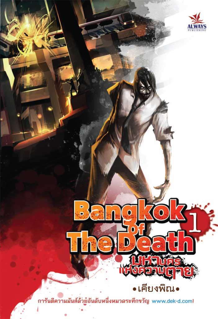 bangkok-of-the-death-1-มหานครแห่งความตาย-หน้าปก-ookbee
