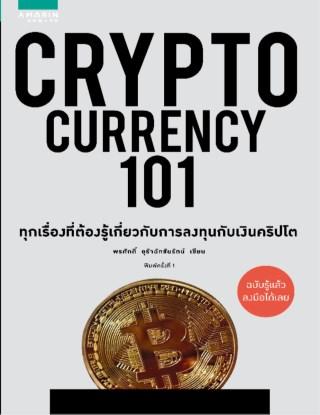 หน้าปก-cryptocurrency-101-ookbee