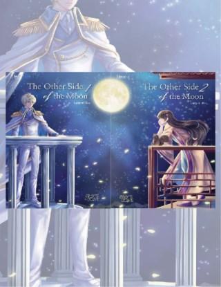 หน้าปก-ชุด-the-other-side-of-the-moon-เล่ม1-2-ookbee
