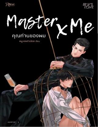 หน้าปก-master-x-me-คุณท่านของผม-ookbee