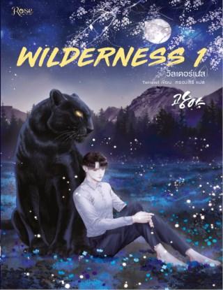 หน้าปก-wilderness-เล่ม-1-ookbee