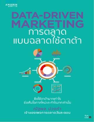 หน้าปก-data-driven-marketing-การตลาดแบบฉลาดใช้ดาต้า-ookbee