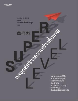 หน้าปก-super-level-กลยุทธ์สร้างความต่างขั้นเทพ-ookbee