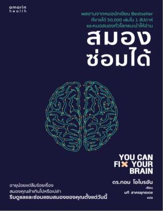 หน้าปก-สมองซ่อมได้-ookbee