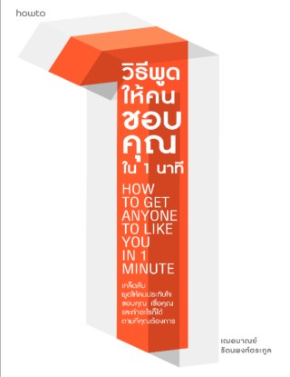 หน้าปก-วิธีพูดให้คนชอบคุณใน-1-นาที-ookbee
