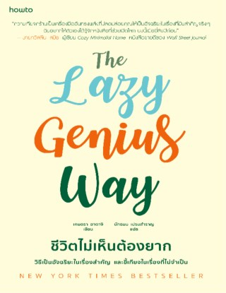 หน้าปก-the-lazy-genius-way-ชีวิตไม่เห็นต้องยาก-ookbee