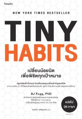 หน้าปก-tiny-habits-เปลี่ยนน้อยนิด-พิชิตทุกเป้าหมาย-ookbee