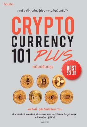 หน้าปก-cryptocurrency-101-plus-ookbee