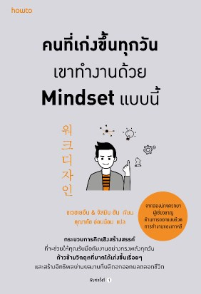 หน้าปก-คนที่เก่งขึ้นทุกวัน-เขาทำงานด้วย-mindset-แบบนี้-ookbee
