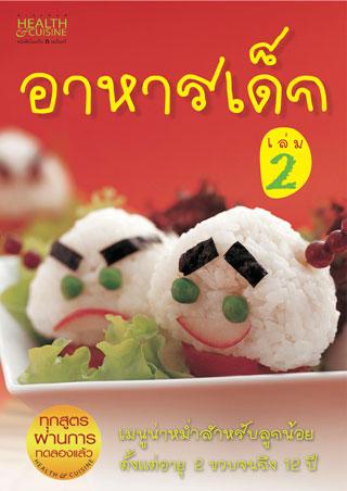 หน้าปก-อาหารเด็ก-เล่ม2-ookbee