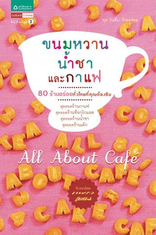 All About Cafe ขนมหวาน น้ำชา และกาแฟ
