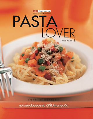 หน้าปก-pasta-lover-ookbee