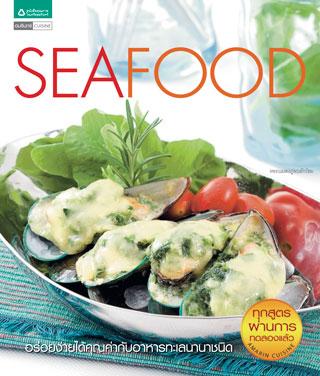หน้าปก-seafood-ookbee