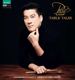หน้าปก-table-tales-ookbee