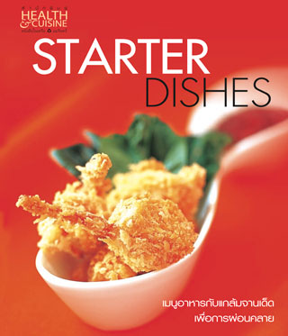 หน้าปก-starter-dishes-ookbee