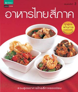 หน้าปก-อาหารไทยสี่ภาค-ookbee