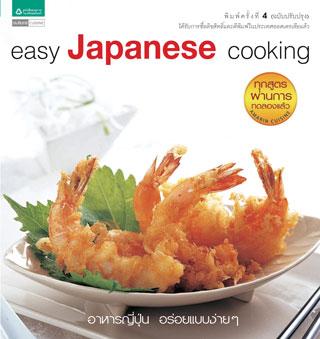 easy-japanese-cooking-ฉปรับปรุง-หน้าปก-ookbee