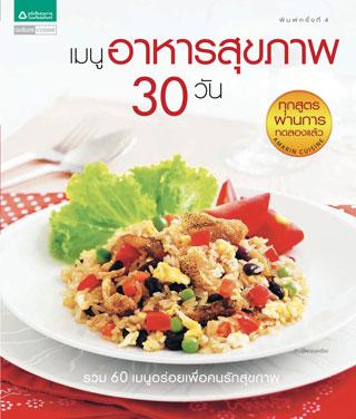 หน้าปก-เมนูอาหารสุขภาพ-30-วัน-ookbee