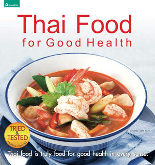 thai-food-for-good-healtheng-หน้าปก-ookbee