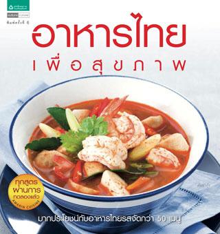 หน้าปก-อาหารไทยเพื่อสุขภาพ-ookbee