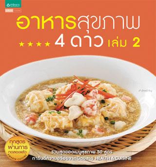 หน้าปก-อาหารสุขภาพ-4-ดาว-เล่ม-2-ookbee