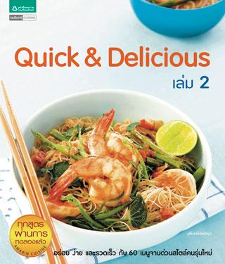 หน้าปก-quick-delicious-2-ookbee