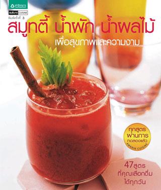 สมูทตี้-น้ำผัก-น้ำผลไม้-เพื่อสุขภาพและความงาม-หน้าปก-ookbee