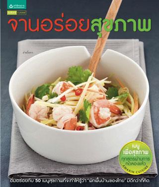หน้าปก-จานอร่อยสุขภาพ-ookbee