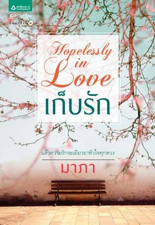 หน้าปก-hopelessly-in-love-เก็บรัก-ookbee
