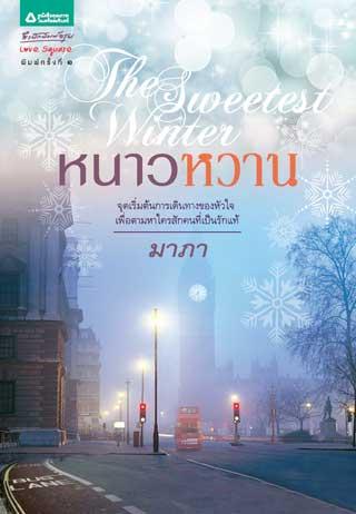 หน้าปก-the-winter-sweet-หนาวหวาน-ookbee