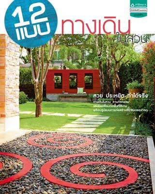 หน้าปก-12-แบบทางเดินในสวน-ookbee