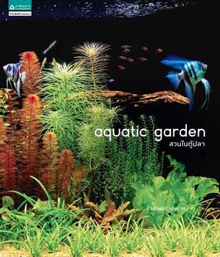 หน้าปก-aquatic-garden-สวนในตู้ปลา-ookbee