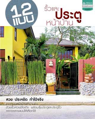 หน้าปก-12-แบบรั้วและประตูหน้าบ้าน-ookbee