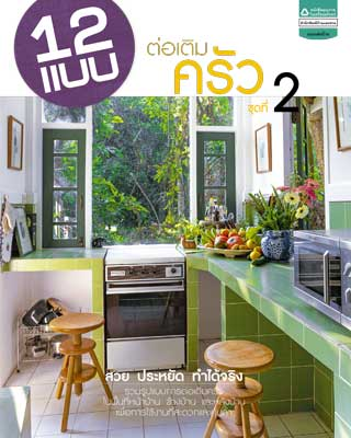 หน้าปก-12-แบบต่อเติมครัว-2-ookbee