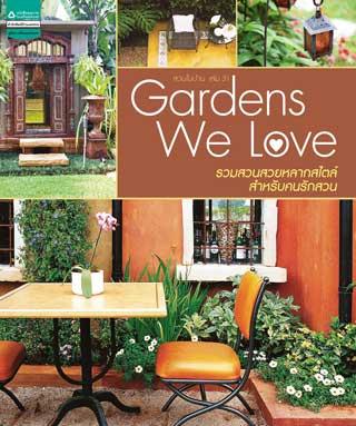 หน้าปก-garden-we-love-ookbee