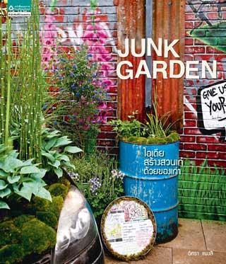 หน้าปก-junk-garden-ookbee