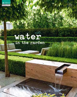 หน้าปก-water-in-the-garden-ookbee